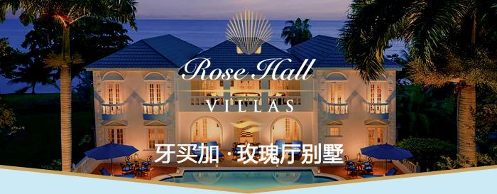 牙买加 玫瑰厅别墅