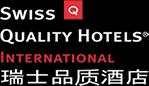 瑞士品质酒店